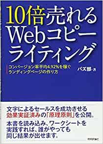 10倍売れるWebコピーライティング(バズ部)