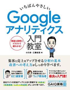 いちばんやさしい Googleアナリティクス 入門教室