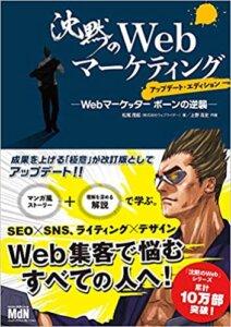 沈黙のWebマーケティング —Webマーケッター ボーンの逆襲