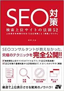 SEO対策 検索上位サイトの法則52(河井大志)