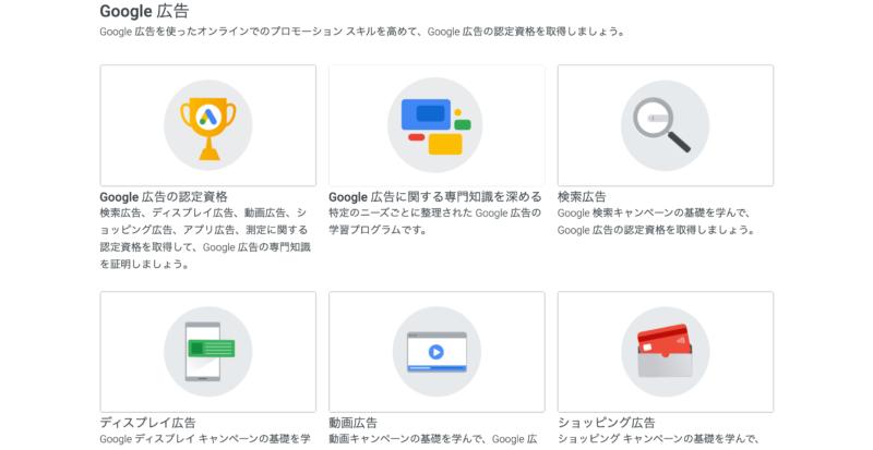 Google広告の認定資格