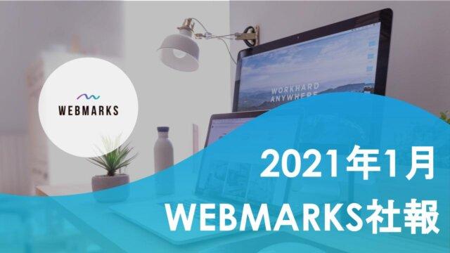 【2021年1月】WEBマーケティング記録 by WEBMARKS(ウェブマークス)