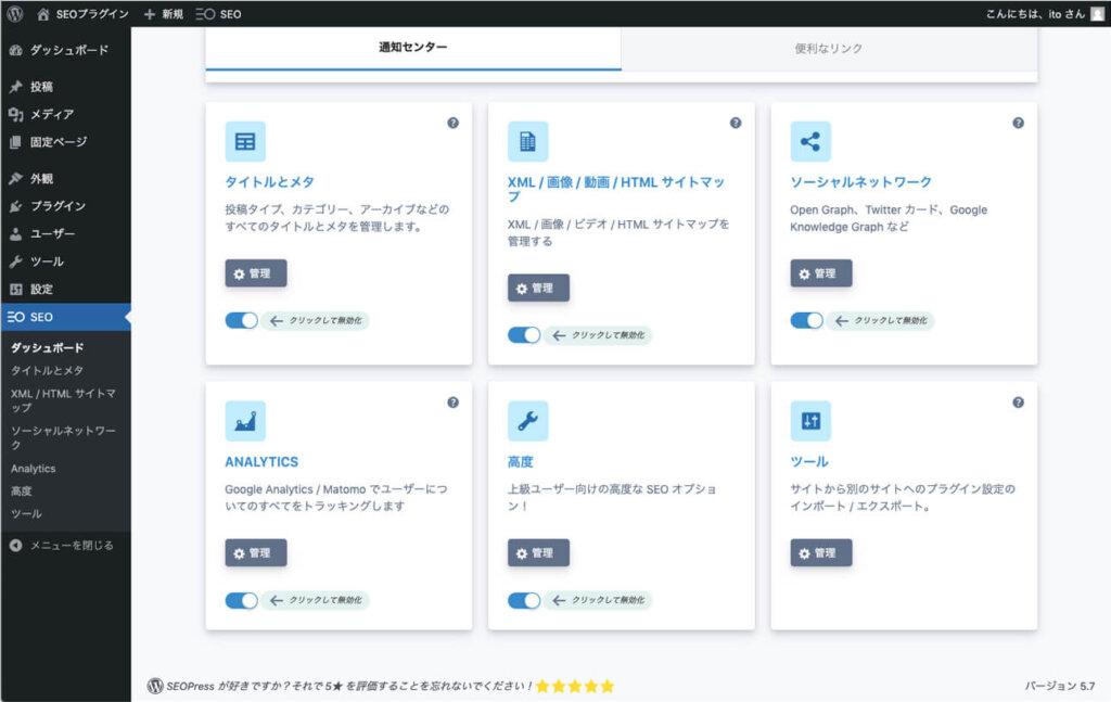 SEOPress管理画面