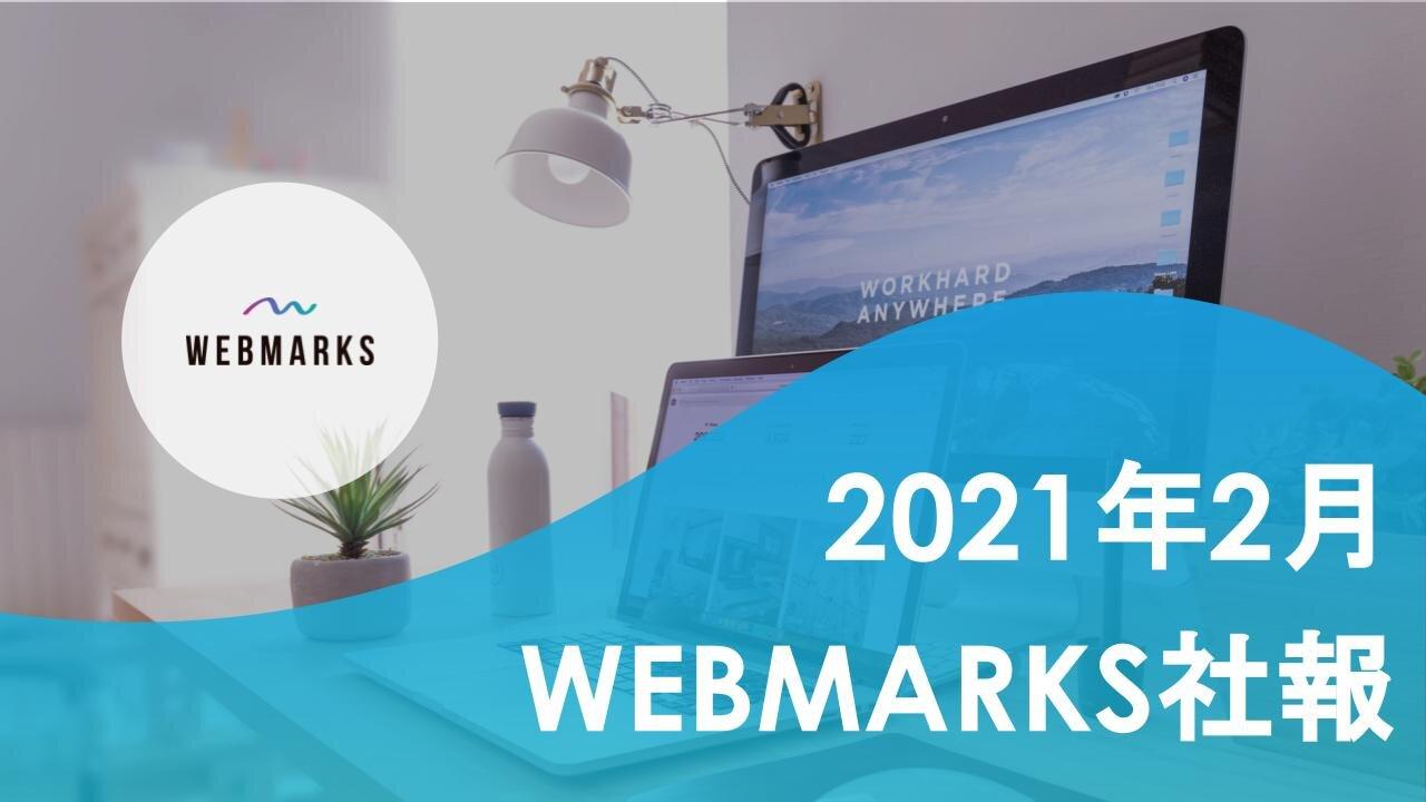 【2021年2月】WEBマーケティング記録 by WEBMARKS(ウェブマークス)