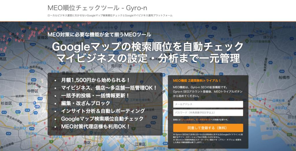 Gyro-n 「MEO順位チェックツール」