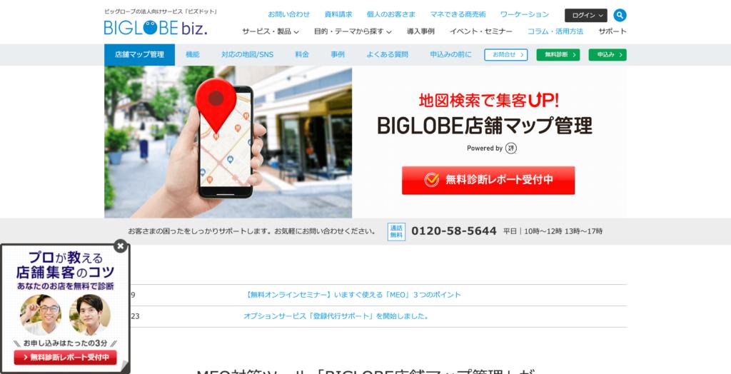 BIGLOBE店舗マップ管理