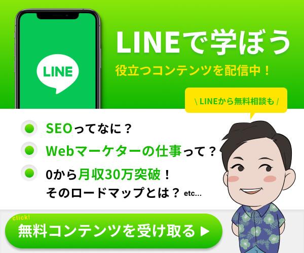 WEBMARKS公式LINE