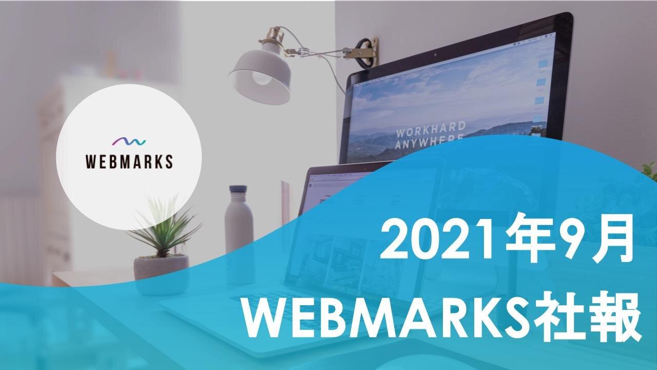 【2021年9月】WEBマーケティング記録 by WEBMARKS(ウェブマークス)